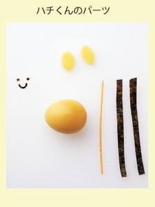 egg61