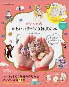 chiyo_book
