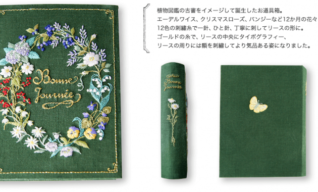 favori11号(2017年2月号)キット「花々で綴るお道具入れ」カルトナージュで仕立てるボタニカル刺繍のお道具入れ
